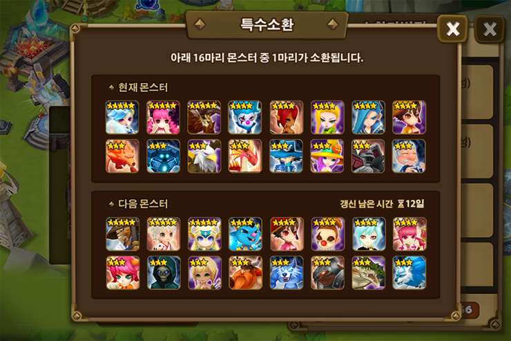 korean forum guild battles 2